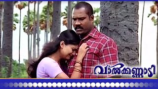 Malayalam Movie - Valkkannadi - Part 9 Out Of 23 [HD]