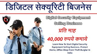 Security Equipment Selling Is Best New Small Low Investment High Demand Business Ideas 40 k P.M