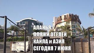 ALANYA пляжи отелей Kaila и Asia beach сегодня 7 июня Аланья Турция