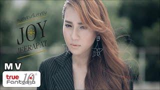 จอย จีราพัชร - คนสำคัญที่ไม่สำคัญ [Official MV]