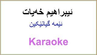 Kurdish Karaoke: Ema Gyanekin ئیبراهیم خهیات ـ ئێمه گیانێکین