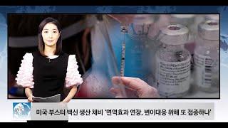 062121 WKTV 워싱턴 뉴스투데이