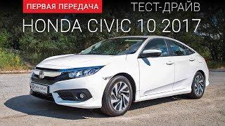 Honda Civic (Хонда Сівік 2017) тест-драйв від ''Перша передача'' Україна