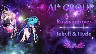 [AI* RUS cover] - Hatsune Miku and IA - Jekyll and Hyde