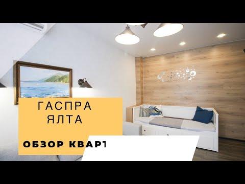 Обзор квартиры студии в Гаспре. Современный стиль