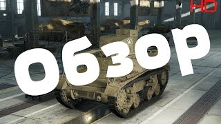 Обзор на M2 Light Tank HD