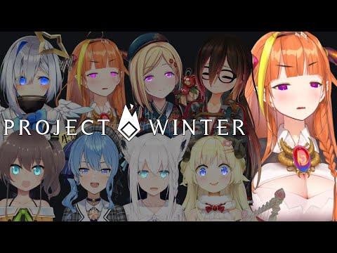 【#桐生ココ】Project Winter in HOLOLIVE!みんなで騙し合い!?できるかな・・・【初プレイ】
