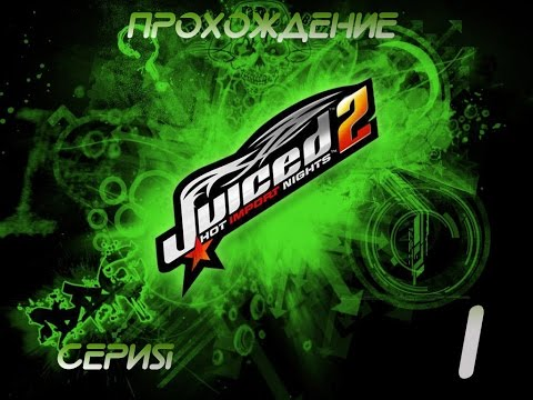 Прохождение/Walkthrough Juiced 2 Hot Import Nights на русском Серия 1