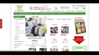 Интернет - магазин постельного белья, одеял, подушек(Адрес интернет - магазина http://perishko.com.ua., 2012-11-14T14:55:35.000Z)
