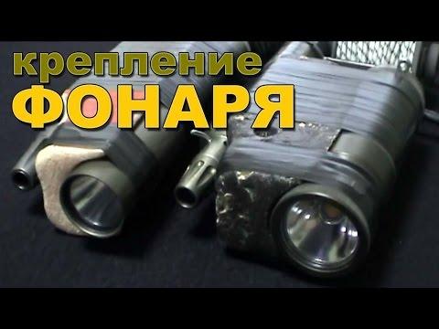 Крепление фонаря и камеры на ружье для подводной охоты