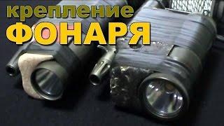 Крепление фонаря и камеры на ружье для п...