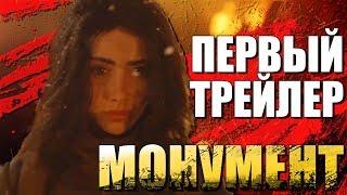 ХОДЯЧИЕ МЕРТВЕЦЫ: МОНУМЕНТ - Дети Апокалипсиса - Трейлер на русском
