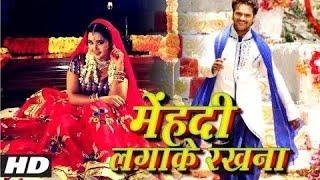 Mehandi Laga Ke Rakhna Bhojpuri Movie   Khesari Lal Yadav To release on 25th November