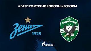 «Газпром» — тренировочные сборы: «Зенит» — «Лудогорец»