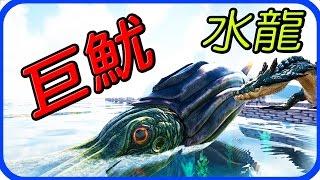 方舟 生存進化 新起源:滅絕 EP.110 托斯特巨魷&水龍【老頭】 thumbnail