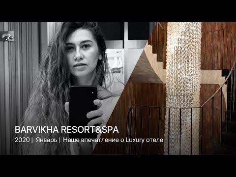 Barvikha Hotel&Spa 2020    Наши впечатления о Luxury отеле