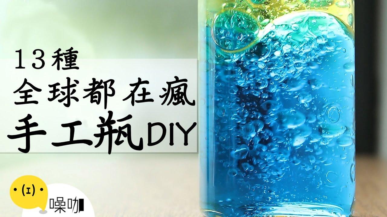 13種療癒手工瓶DIY!【做吧!噪咖】Best13 DIY Empty Galaxy Bottles. - YouTube