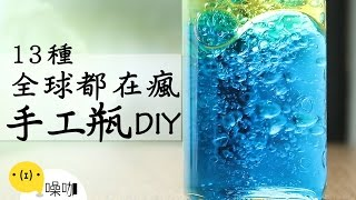 13種療癒手工瓶DIY!【做吧!噪咖】Best13 DIY Empty Galaxy Bottles.