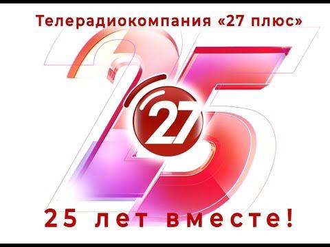 Клип к 25 ти летию ТРК 27+