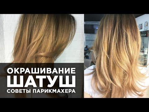 VLOG: Советы парикмахера - Окрашивание волос шатуш, балаяж, омбре. Shatush - Balayage.