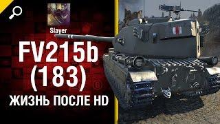 FV215b (183): жизнь после HD - от Slayer [World of Tanks]