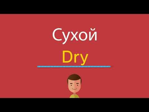 Как переводится с английского на русский слово dry
