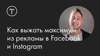 Повышение эффективности рекламы в Facebook и Instagram: мастер-класс