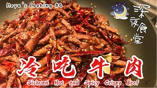 【Meya's cooking #4】深夜食堂之麻辣冷吃牛肉, 完美追剧神器 Sichuan Hot and Spicy Crispy Beef. Perfect movie night snack.