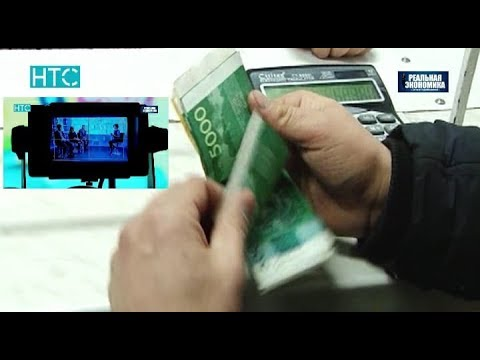 """В банках КР можно получить кредиты с """"серыми"""" доходами? / Реальная экономика / НТС"""