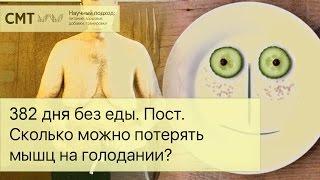 382 дня без еды. Пост. Сколько можно потерять мышц на голодании?
