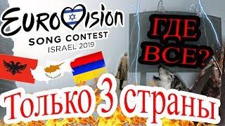 Евровидение-2019. Где все? Россия, Украина,Кипр, Армения и другие страны