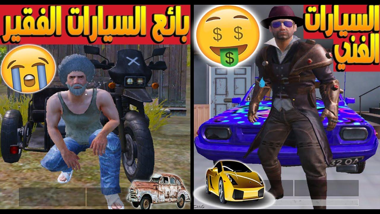 Photo of فلم ببجي موبايل : بائع السيارات الغني و بائع السيارات الفقير !!؟ 🔥😎 – اللعاب الفيديو