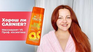 Хорош Ли Шампунь GARNIER Что Лучше Массмаркет или Профессиональная Косметика Для Волос