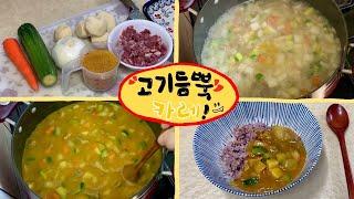 [요리로그]  불량주부의 취미생활/ 고기듬뿍카레/ 카레…