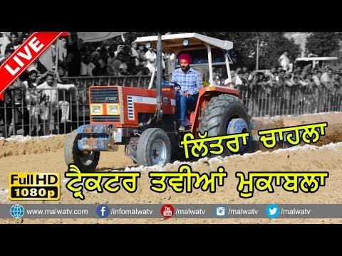 ਲਿੱਤਰਾਂ ਚਾਹਲ LITRAN CHAHAL (Hoshiarpur) ਤਵੀਆਂ ਮੁਕਾਬਲੇ TRACTOR TAVIAN MUKABLE - 2017 ● FULL HD ●