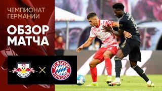 11 09 2021 Лейпциг Бавария Обзор матча
