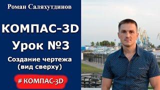 КОМПАС-3D. Урок №3. Создание чертежа    (вид сверху)