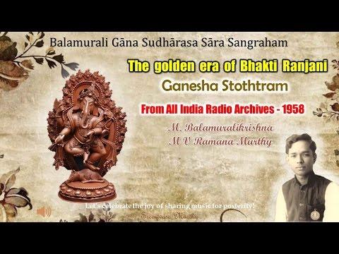 The golden era of bhakti ranjani - Ganesha Stothram - a 1958 recording of M Balamuralikrishna