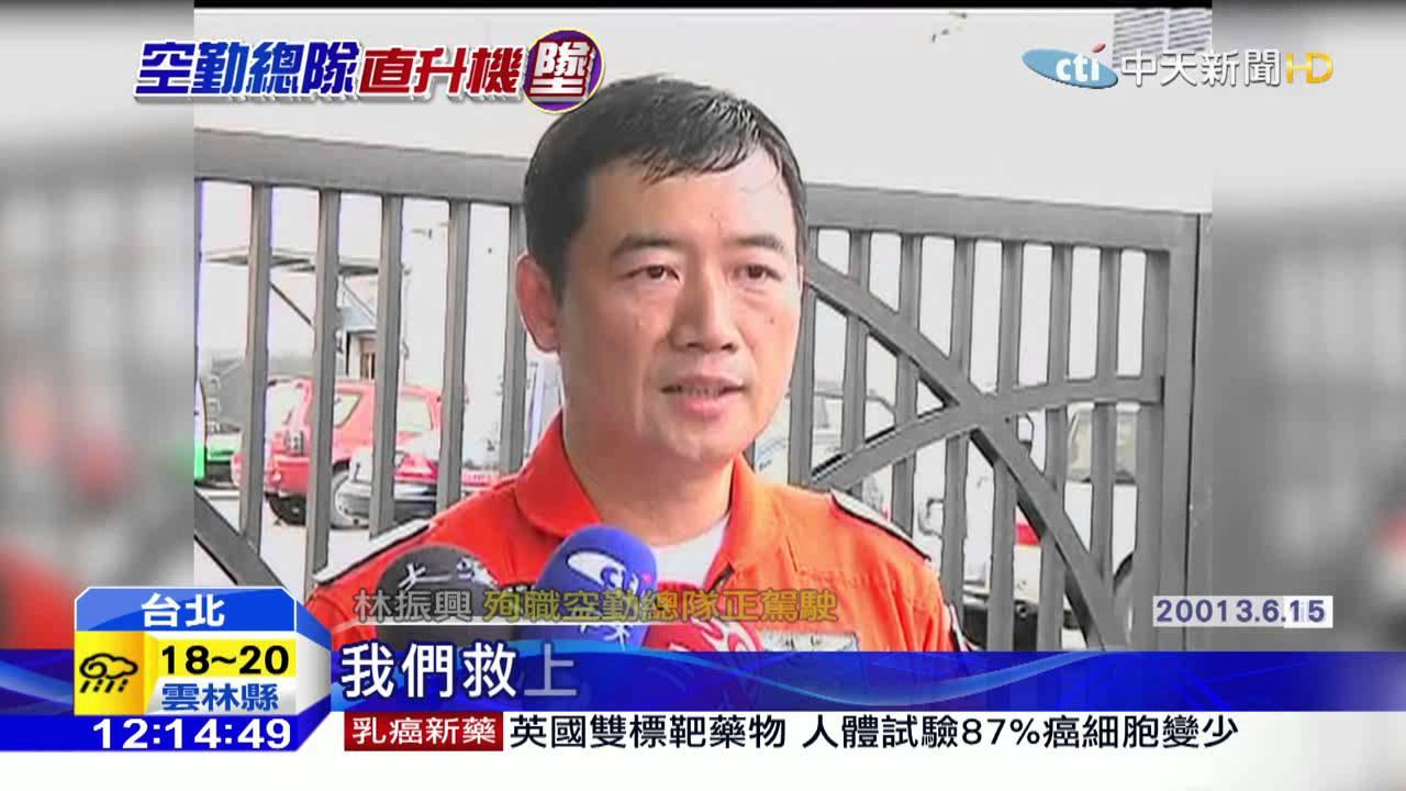 20160312中天新聞 痛失英雄!黑鷹種子教官林振興殉職 - YouTube