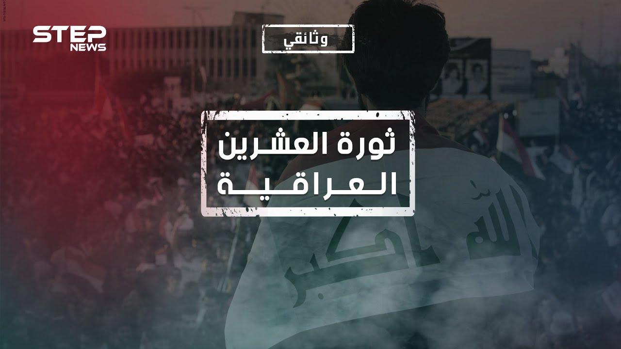 وصفها البعض بالكذبة, سنية كانت أم شيعية.. ما حقيقة ثورة العشرين في العراق