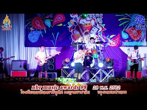 nbr music awards #8    วง The Dofe