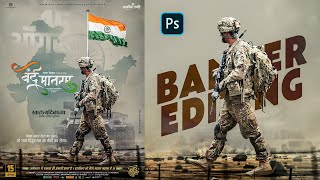 Independence Day Calligraphy & Banner design in Photoshop | 15 August | 26 January | Soldier Banner