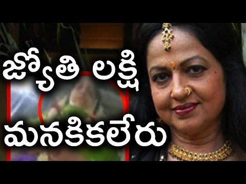 జ్యోతి లక్ష్మి గారు ఇక మనకి లేరు చనిపోయారు | Senior Actress Jyothi Lakshmi Passes Away