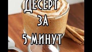 Десерт за 5 минут/Быстрый десерт/Вкусный Десерт/Кекс в кружке/Вкусненько