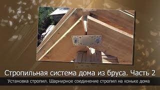 Крыша своими руками. Часть 2//Установка и крепление стропил//Дом из бруса своими руками