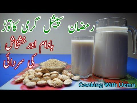 badam-aur-khaskhas-ki-sardi- -بادام-اورخشخاش-کی-سردائی-رمضان-سپیشل-گرمی-کاتوڑ- -cooking-with-uzma- 