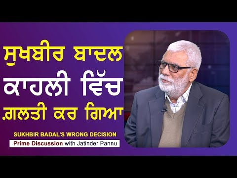 Prime Discussion With Jatinder Pannu #448 - Sukhbir Badal's Wrong Decision (11-DEC-2017)