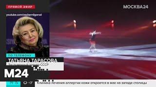 Тарасова прокомментировала решение Сотниковой завершить карьеру Москва 24