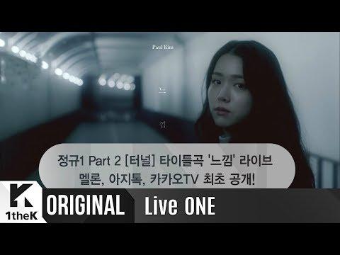 [Teaser] Live ONE(라이브원): Paul Kim(폴킴) _ Premonition(느낌) Mp3