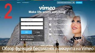 Урок 26-2.  Vimeo. Чем отличается платный аккаунт Vimeo от бесплатного.